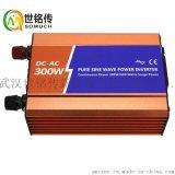 12/24V300W小型家用逆變器高頻純正弦波逆變器