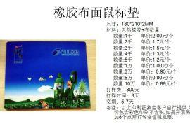 西安厂家专业定制好质量鼠标垫