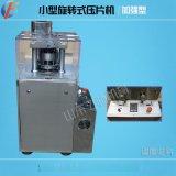 上海旋转式压片机厂家,加强型压片机