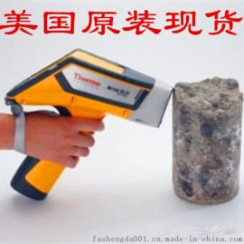 (Thermo)进口矿石分析仪