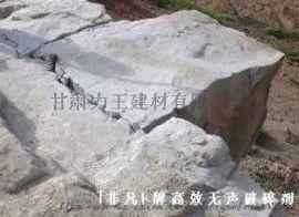 巴彦淖尔矿石破碎剂,岩石   ,矿石膨胀剂