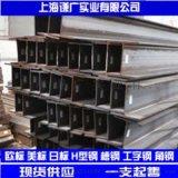 无锡美标W系列H型钢 厂家直销