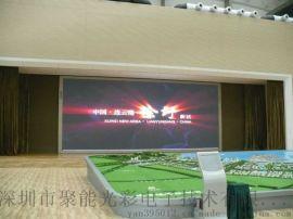 聚能光彩新疆室内全彩LED显示屏