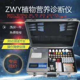 ZWY-I植物营养诊断仪