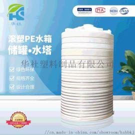 常州50吨化工液体搅拌罐防晒滚塑水箱**储罐