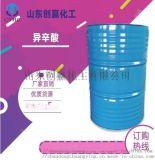 现货供应优质桶装工业级异辛酸
