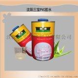 沈阳三宝PVC胶水pvc粘合剂