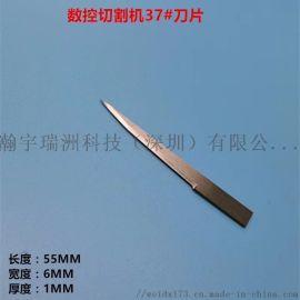 供应数控裁皮机介样机37号钨钢刀片适用国内任何品牌