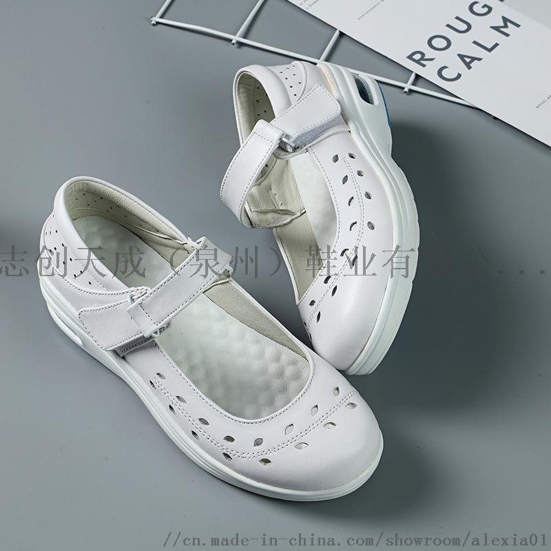 HSM-01真皮气垫护士鞋,医院用小白鞋