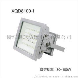 130wLED防爆灯 加油站照明XQD8100