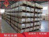 國標5052鋁板5052鋁板價格