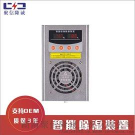 10kv柜除湿器 JXCS-A80 厂家批量