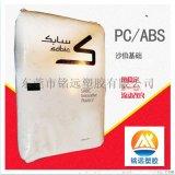 PC/ABS合金 143R-GY7G036