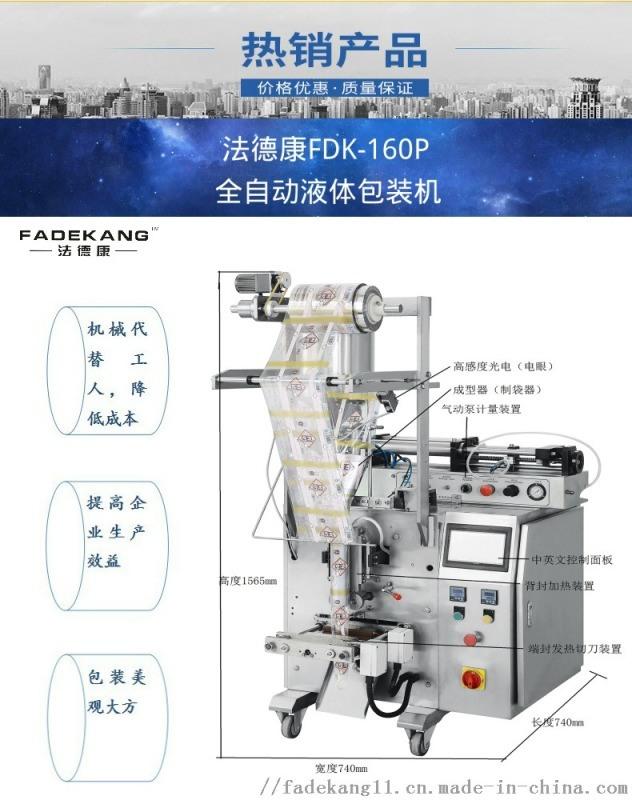 小型立式包装机+液体自动包装机+源头厂家
