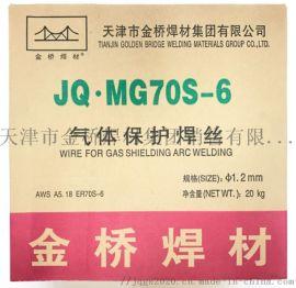金桥牌0.8-1.0-1.2-1.6气体保护焊丝