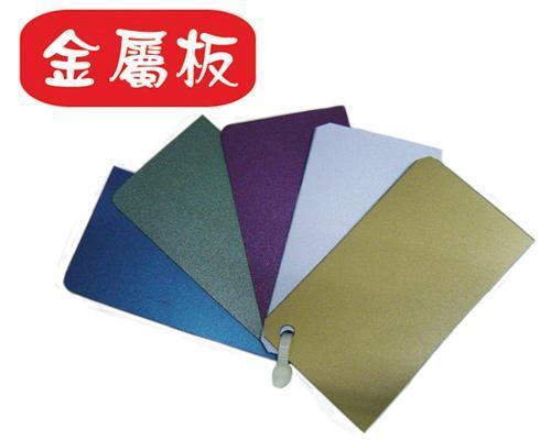 斜紋板金屬板