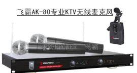 KTV无线一拖二话筒(AK-80)