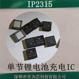 IP2315 锂电池充电IC 充电电流4.8A 支持输入电压5v-12v