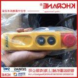 DEMAG德马格环链葫芦原装配件 DSC手电门 手柄 77330033