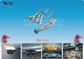 汽车排气歧管(EH-012、EH-018)
