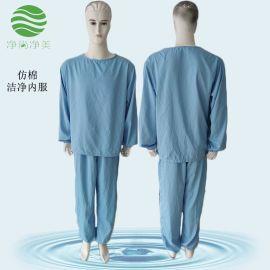 洁净内服 仿棉浅蓝色分体服 耐高温防静电内衣