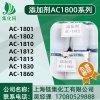 乳化劑AC-1802 十八胺聚氧乙烯(2)醚