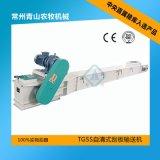刮板输送机,自清式链式输送机,厂家直销输送设备