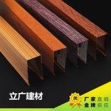 厂家现货供应仿木纹铝方通工程吊顶材料U型铝方通