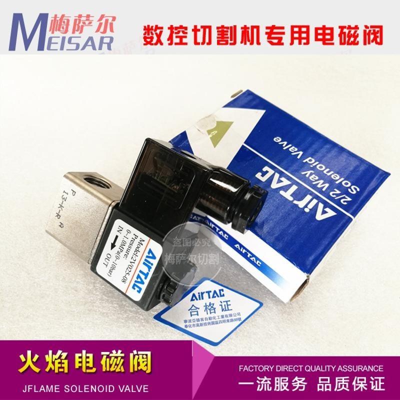 供應便攜火切割機專用臺灣亞德客電磁閥 品質保證