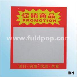 POP封套(B1)