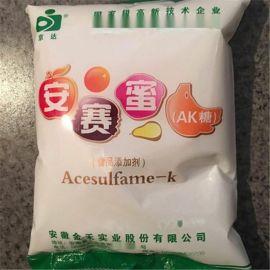 厂家生产食品级安赛蜜,出厂直销 安赛蜜 AK糖 直销价格