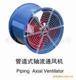 SF型管道式軸流通風機 、壁式軸流風機