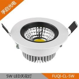 LED天花灯反光杯 COB反射灯杯 LED射灯5W