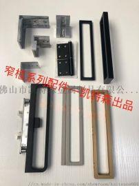 16X45极简窄边玻璃门系列配件角码拉手
