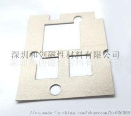 导磁片 智能电子标签抗金属材料 **金属RFID材料