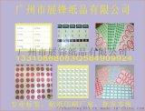 供应固原中卫乌鲁木齐克拉玛依不干胶标签贴纸印刷厂