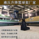 室内成人比赛篮球架 移动升降扣篮篮球架厂家