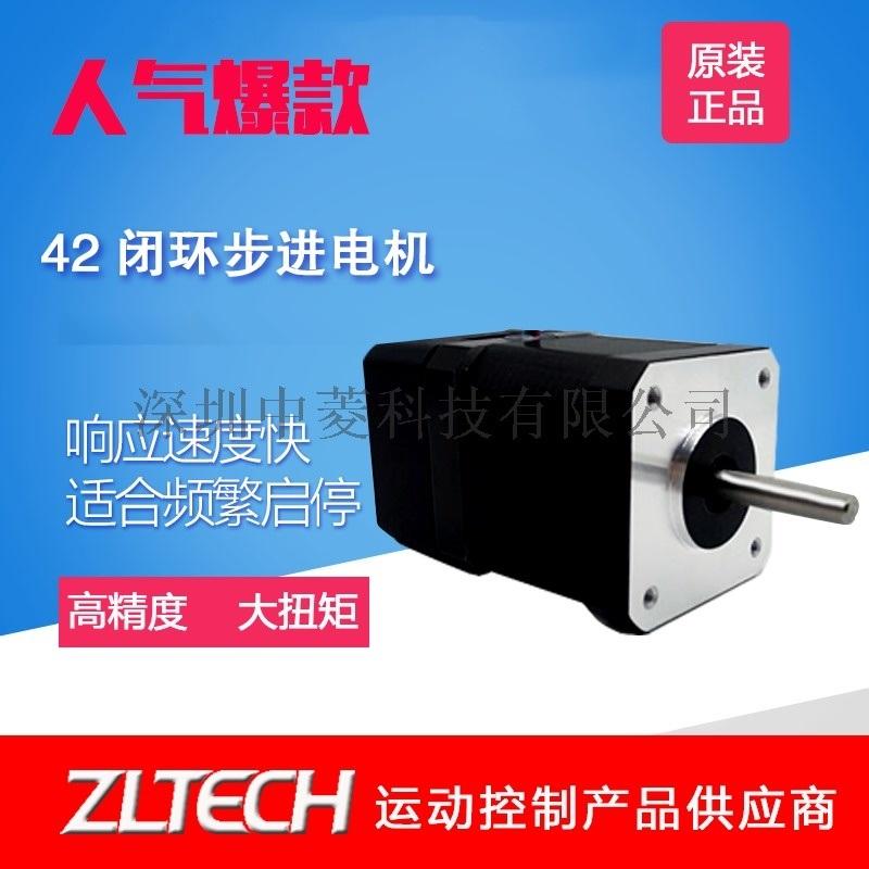 中菱ZL42HS05两相42闭环步进电机