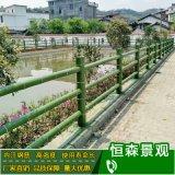 恒森水泥仿竹栏杆 景区防护栏 仿木护栏厂家