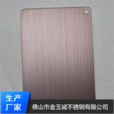 現貨304拉絲紫銅色不鏽鋼材料廠家