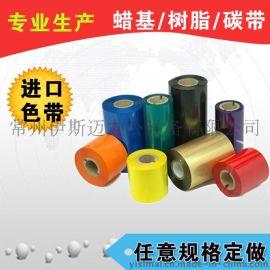 定做进口腊基混合基树脂水洗布打印机碳带