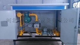 弘创气体设备有限公司生产CNG减压箱撬装防护式