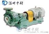 耐腐耐磨砂漿泵UHB-ZK型