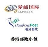 香港邮政小包香港小包价格