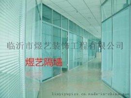 临沂高隔间玻璃隔断煜艺  空间设计