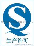 河南省工業品生產許可  S認證辦理