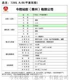 环氧树脂胶水  728L 环氧AB胶 平面软胶/特软胶 工业用胶 进口材料 品质佳 有环保认证