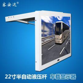 客安达 22寸液压吸顶车用显示屏 汽车显示器 高清车载液晶电视机
