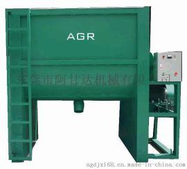 厂家直销阿甘达1吨卧式搅拌机/阿甘达1吨干粉卧式混合机/阿甘达塑料颗粒混料机