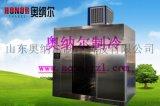 低溫高溼空氣解凍機-優質產家山東奧納爾製冷